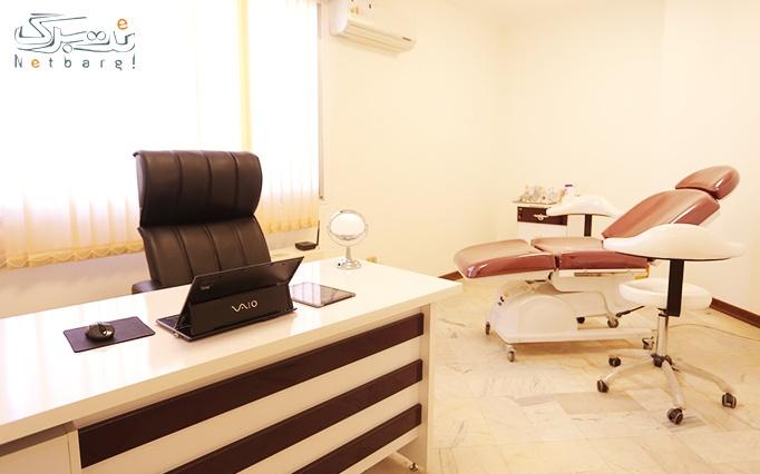 میکرونیدلینگ در مطب دکتر طباطبایی نژاد