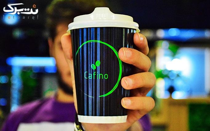 کافه کافینو با منو میان وعده و سالاد