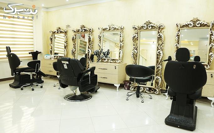 اصلاح ابرو و وکس صورت در آرایشگاه تاج طلایی