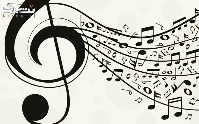 آموزش سلفژ در آموزشگاه موسیقی گاهان