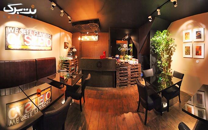 کافه رستوران کاستلو با منوی باز متنوع