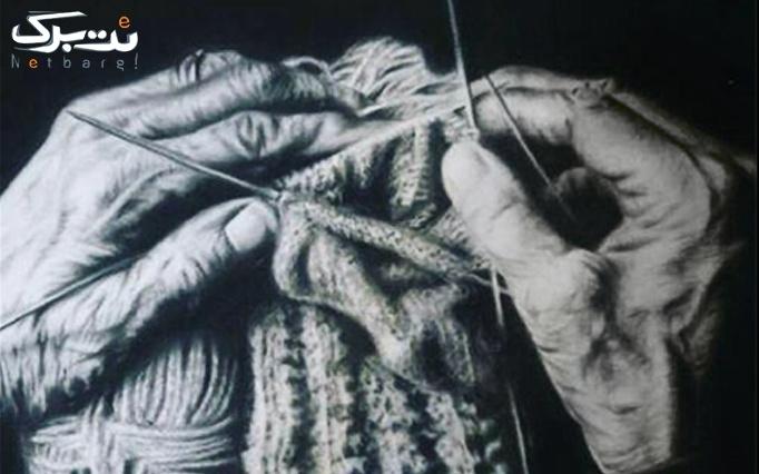 سفارش نقاشی سیاه قلم در گالری نقاشی آرث