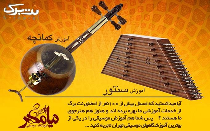 آموزش تمامی سازهای ایرانی و جهانی و بومی در نیامهر