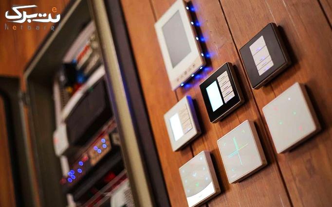 آموزشگاه آرتین با آموزش آشنایی با خانه هوشمند