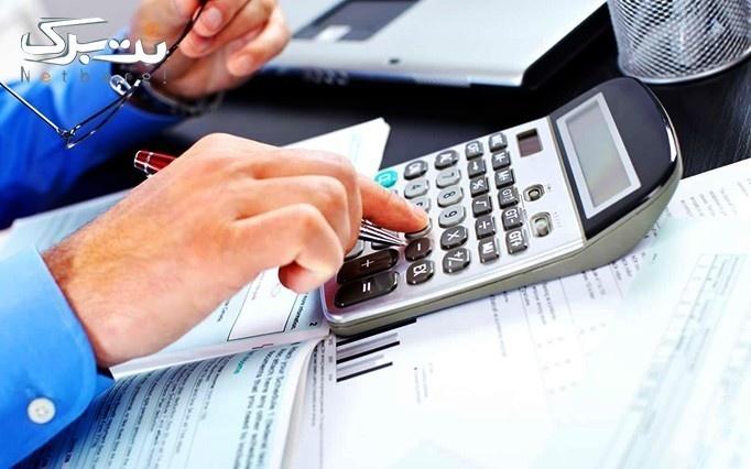 آموزشگاه آریا تهران با آموزش حسابداری مقدماتی