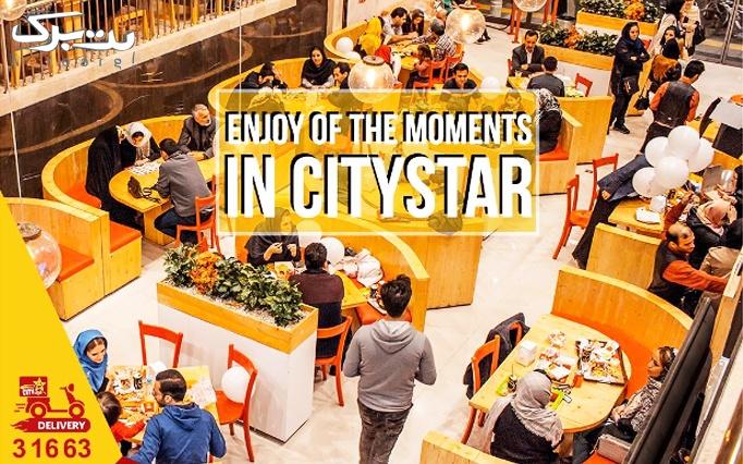 ستاره شهر با پکیج 2نفره زینگر باکس و دینر آفر