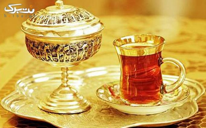 کافه رستوران شاران با سرویس چای سنتی دو نفره