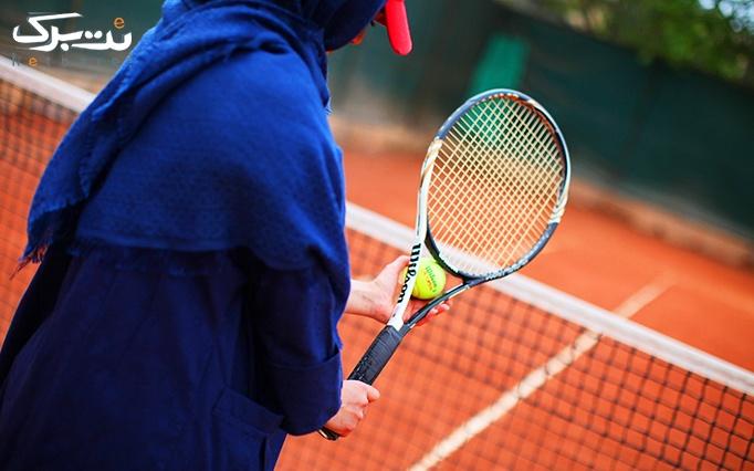 آموزش خصوصی تنیس در باشگاه تنیس رشد