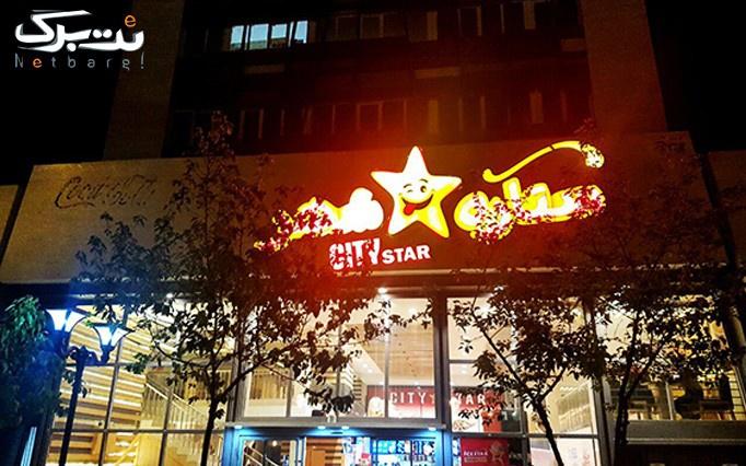 مجموعه غذایی ستاره شهر vip با منو کافی شاپ