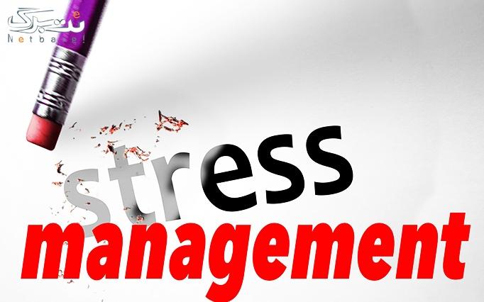 کارگاه مدیریت استرس و اضطراب در مرکز مشاوره مهرآور
