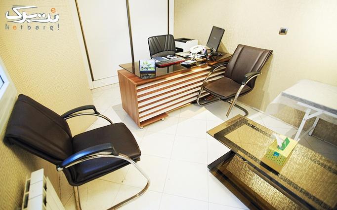 لیزر دستگاه الکساندرایت در مطب دکتر اطمینان