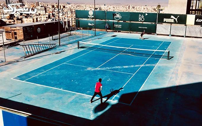 یک جلسه تفریحی تنیس در خانه تنیس کوهسر