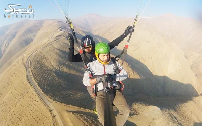 پرواز پاراگلایدر با خلبان باقری در سایت شهید ناظری