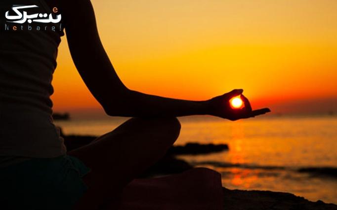 یوگا در آکادمی ورزشی مثلث ویژه بانوان