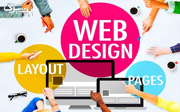 آموزش طراحی سایت با وردپرس در آموزشگاه نخل سبز