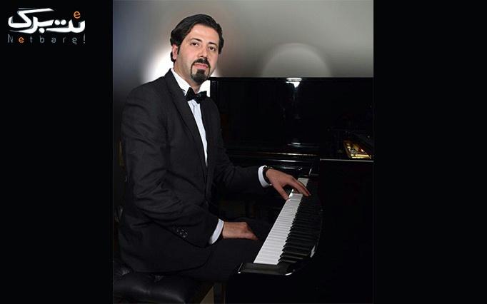 کنسرت رسیتال پیانو آقای محمدرضا ظریف