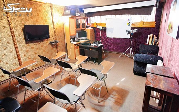 آموزش عکاسی دیجیتال در آموزشگاه عکاسی هنر نوین