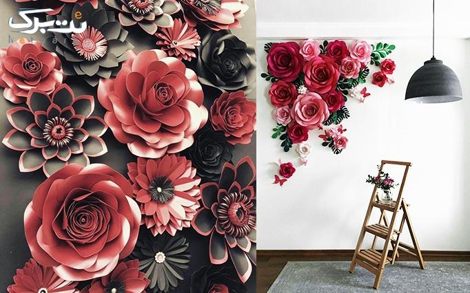 کارگاه ساخت گل های رز دکوراتیو در موسسه مهستان