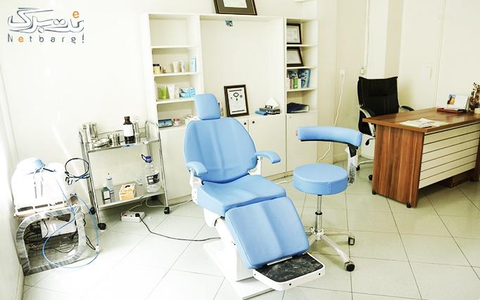 پاکسازی و روشن سازی پوست توسط دکتر سلطانی