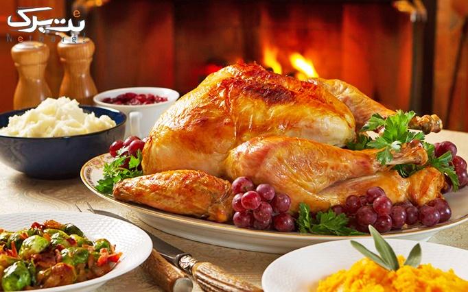 مرغ بریان برشتوک با منو ران،بال،پاچین و ماهی بریان