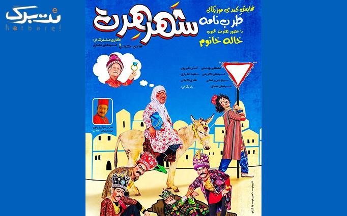 نمایش شهر هرت در سینما فرهنگ