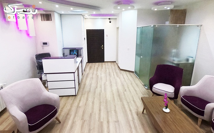 لیزر دایود در مطب دکتر حسینی