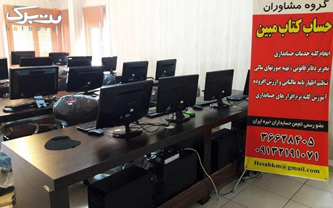 آموزش نرم افزار حسابداری پارسیان در آموزشگاه مبین