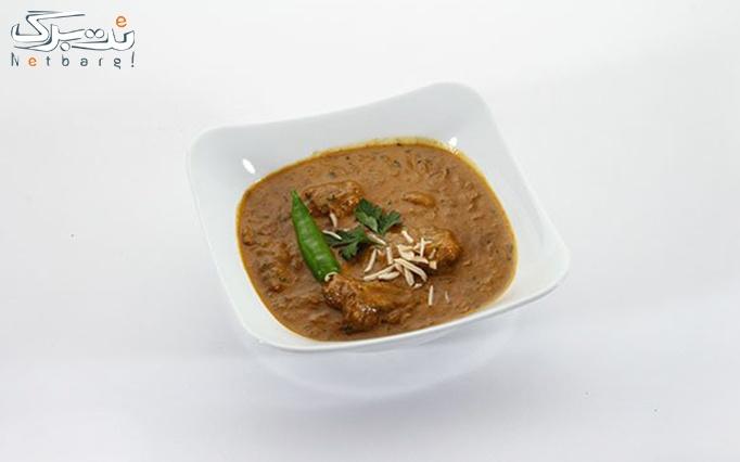 رستوران هندی مهاراجه(هتل جهان) با غذاهای اصیل هندی