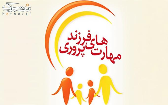 سمینار فرزند پروری در مرکز مشاوره رهیاب