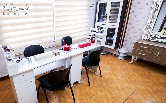 انواع خدمات ناخن در آرایشگاه سحرگل