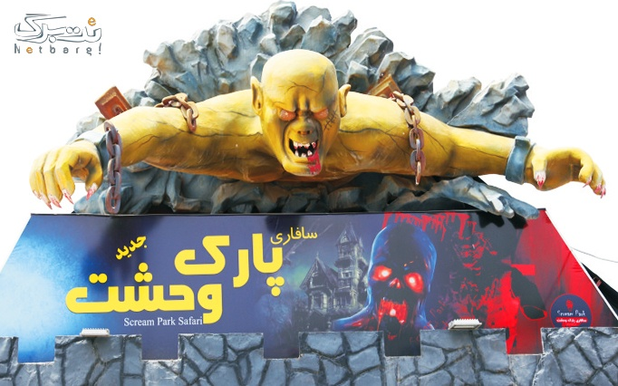 سرسره سقوط آزاد، سرسره خروشان دریاچه خلیج فارس