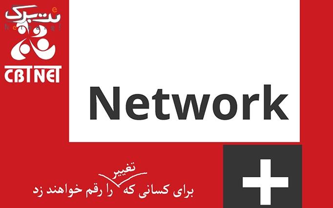 دوره آموزشی Network+ با گروه آموزشی CBTNET