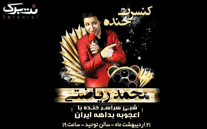 کنسرت بمب خنده با اعجوبه بداهه محمد ریاضتی