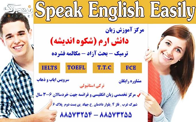 آموزش انگلیسی عمومی در دانش ارم