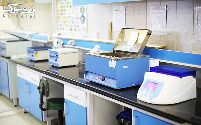 انجام تست چکاپ کامل در آزمایشگاه تشخیص طبی نسخه