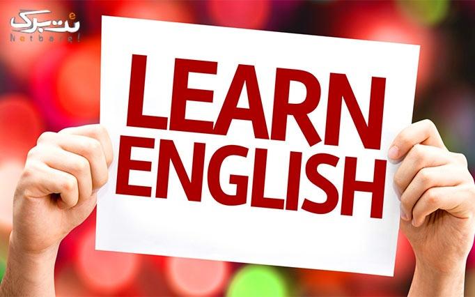 آموزش زبان انگلیسی در آموزشگاه ایران دخت