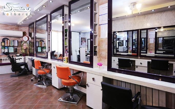 رنگ ،مش و کوتاهی مو در آرایشگاه نشانه