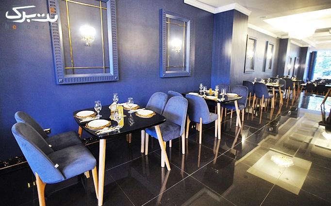 رستوران بین المللی هلسین ویژه افطار و شام