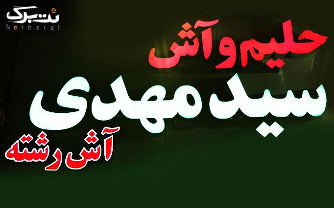 آش و حلیم سید مهدی با حلیم کیلویی