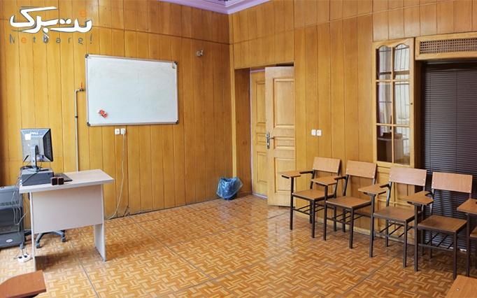 آموزش زبانهای خارجه در آموزشگاه اکسیر