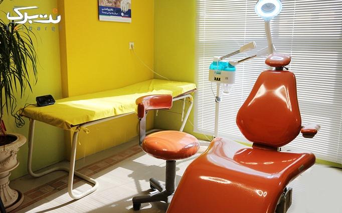 لیزر دایود در مطب دکتر بهروان