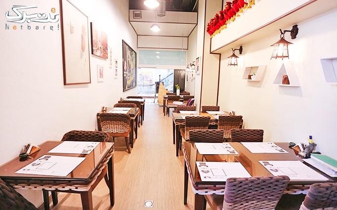 کافه رستوران آرتین با منوی صبحانه خوشمزه و متفاوت
