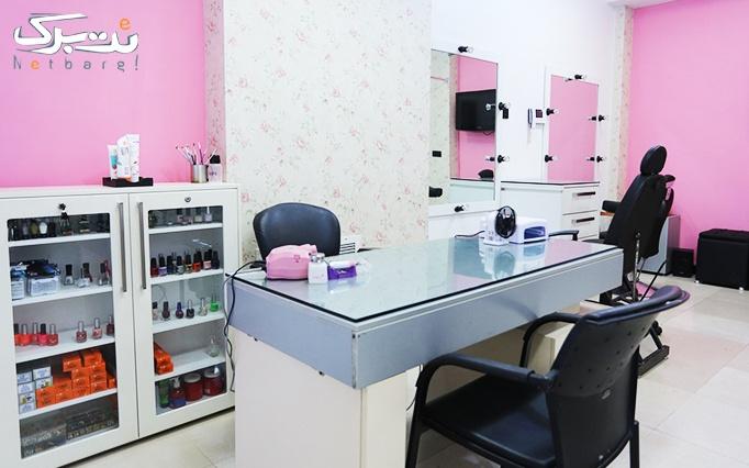 مانیکور و پدیکور ناخن در آرایشگاه محبوب خاتون