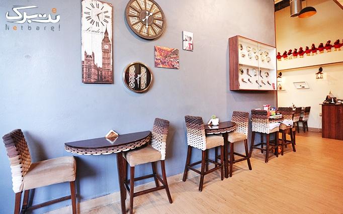 کافه رستوران آرتین با منوی غذایی و کافی شاپ