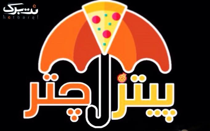 پیتزا چتر با منو باز پیتزا، ساندویچ و برگر