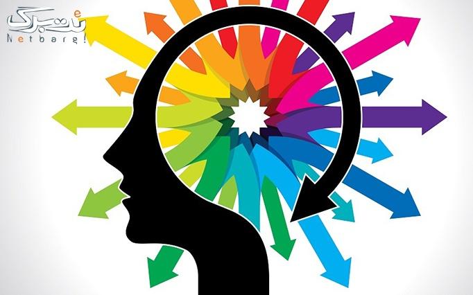 مشاوره در مرکز مشاوره روانشناسی خانم روحی