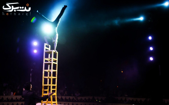 سیرک راشن (ایران - روسیه) نمایش ویژه ماه رمضان