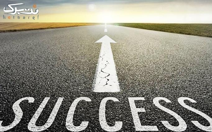کارگاه برنامه ریزی و رسیدن به موفقیت با متد SMN