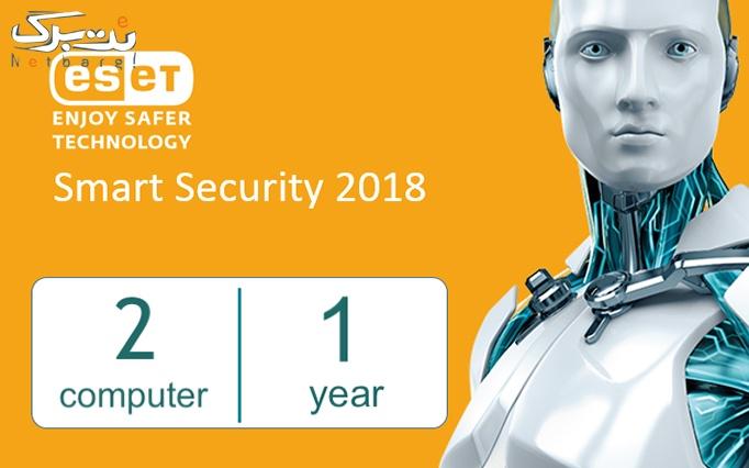 آنتی ویروس 2 کاربره  ESET Internet Security 2018