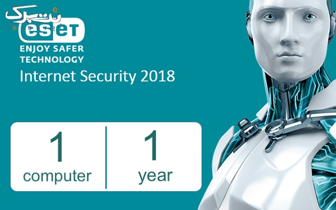 آنتی ویروس تک کاربره  ESET Internet Security 2018